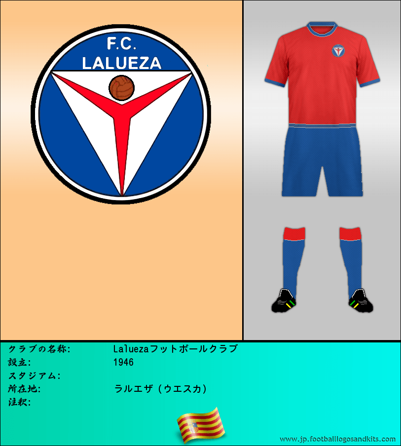 のロゴLaluezaフットボールクラブ
