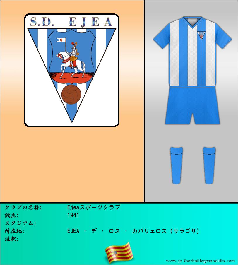 のロゴEjeaスポーツクラブ