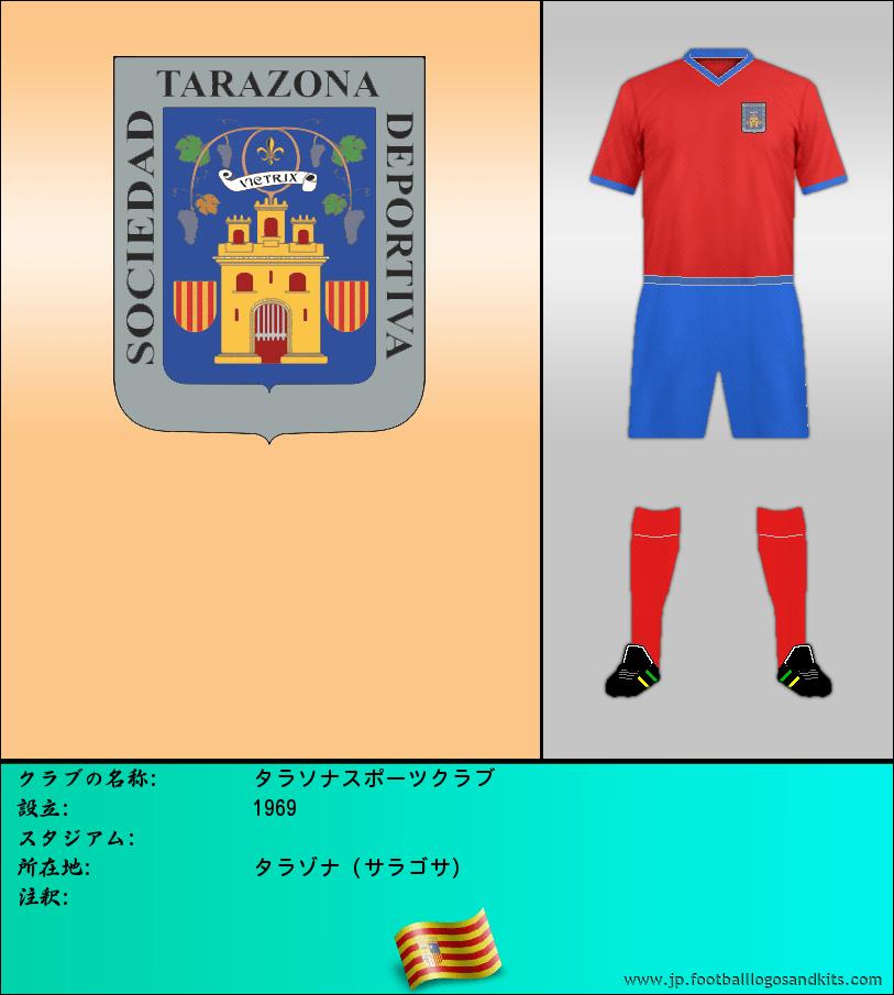 のロゴタラソナスポーツクラブ