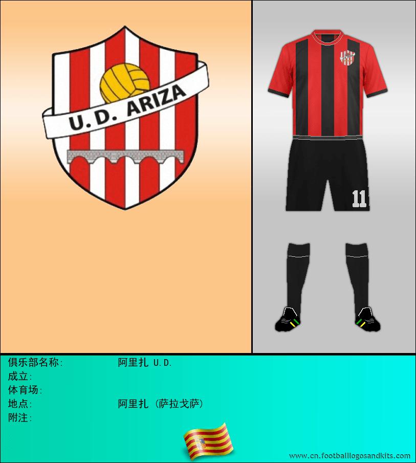 标志阿里扎 U.D.