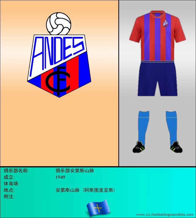 标志俱乐部安第斯山脉