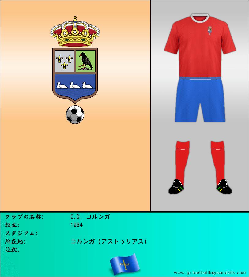 のロゴC.D. コルンガ