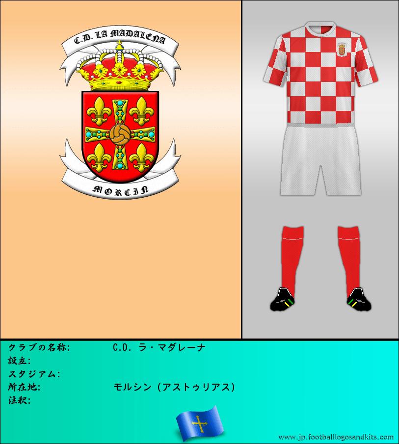 のロゴC.D. ラ ・ マッダレーナ