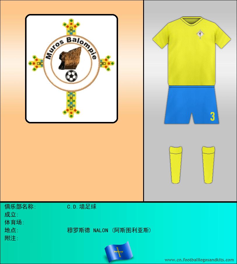 标志C.D.墙足球