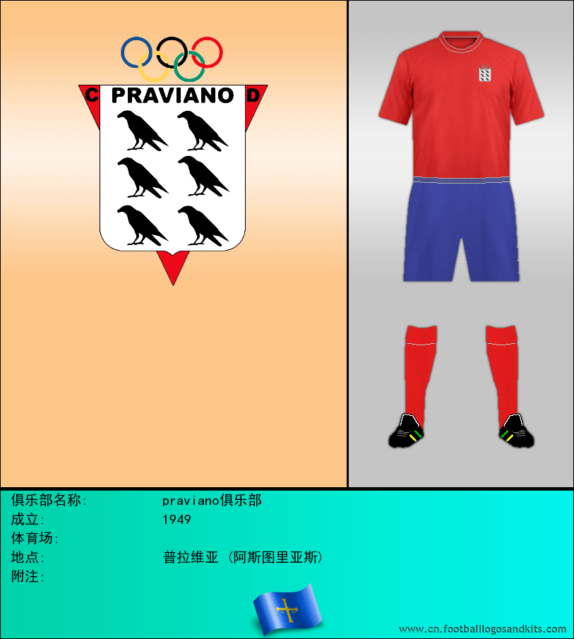 标志praviano俱乐部