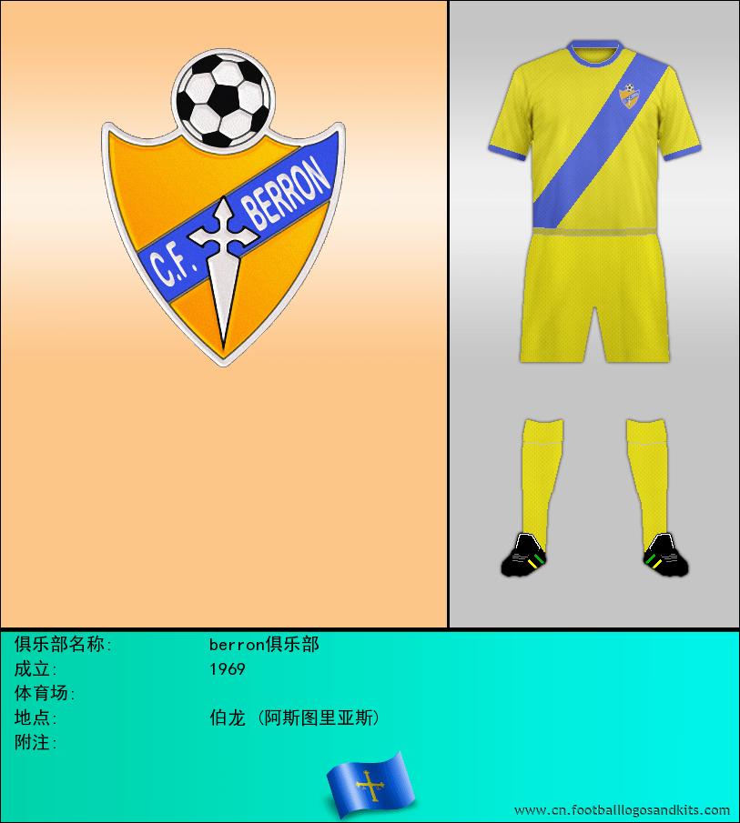 标志berron俱乐部