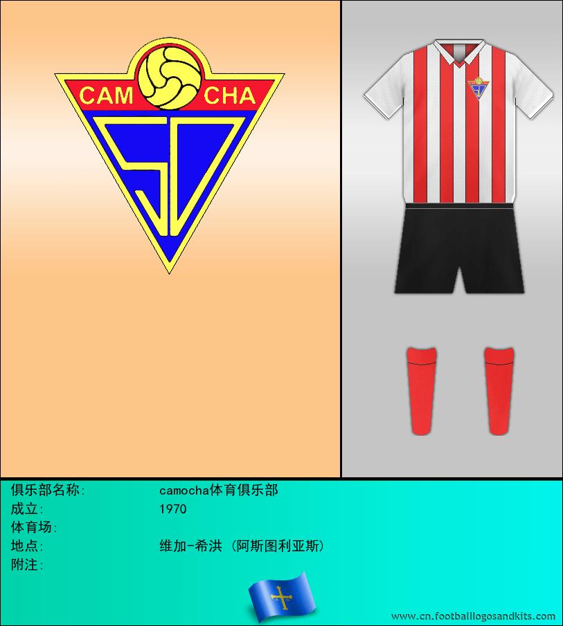 标志camocha体育俱乐部