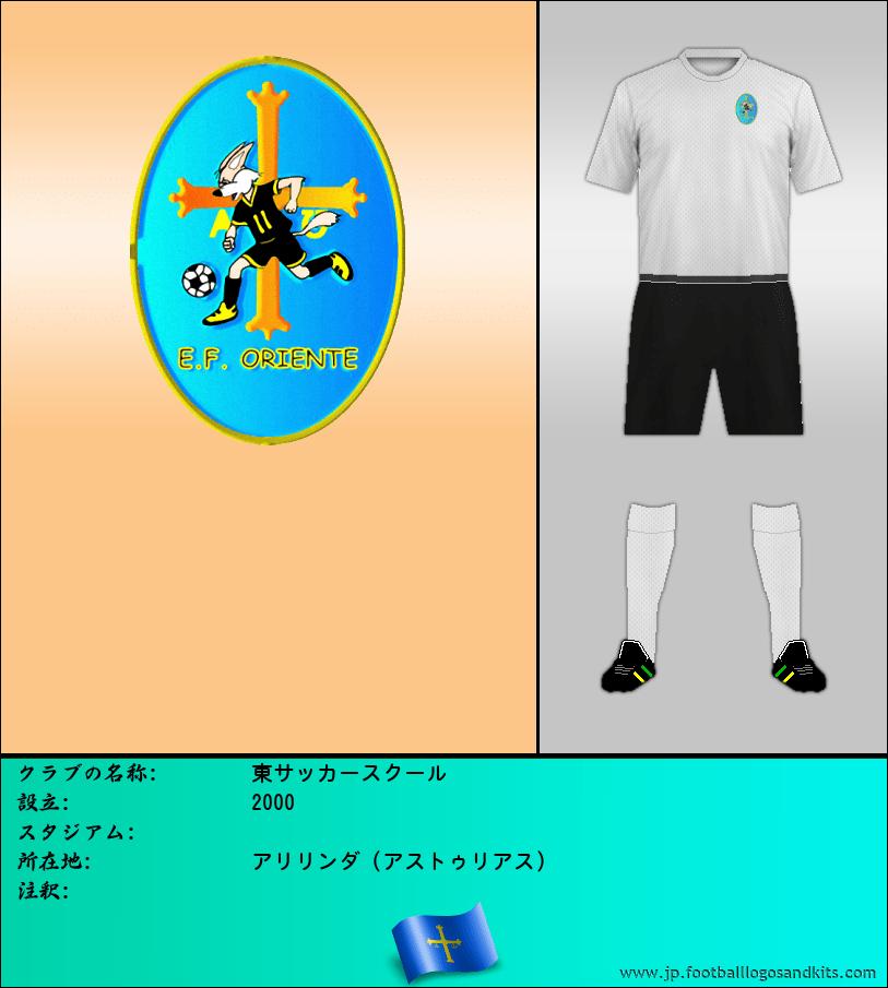 のロゴ東サッカースクール