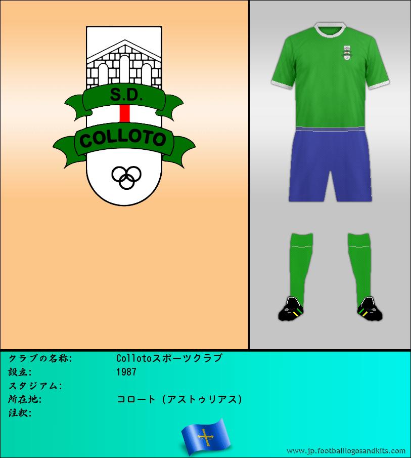 のロゴCollotoスポーツクラブ