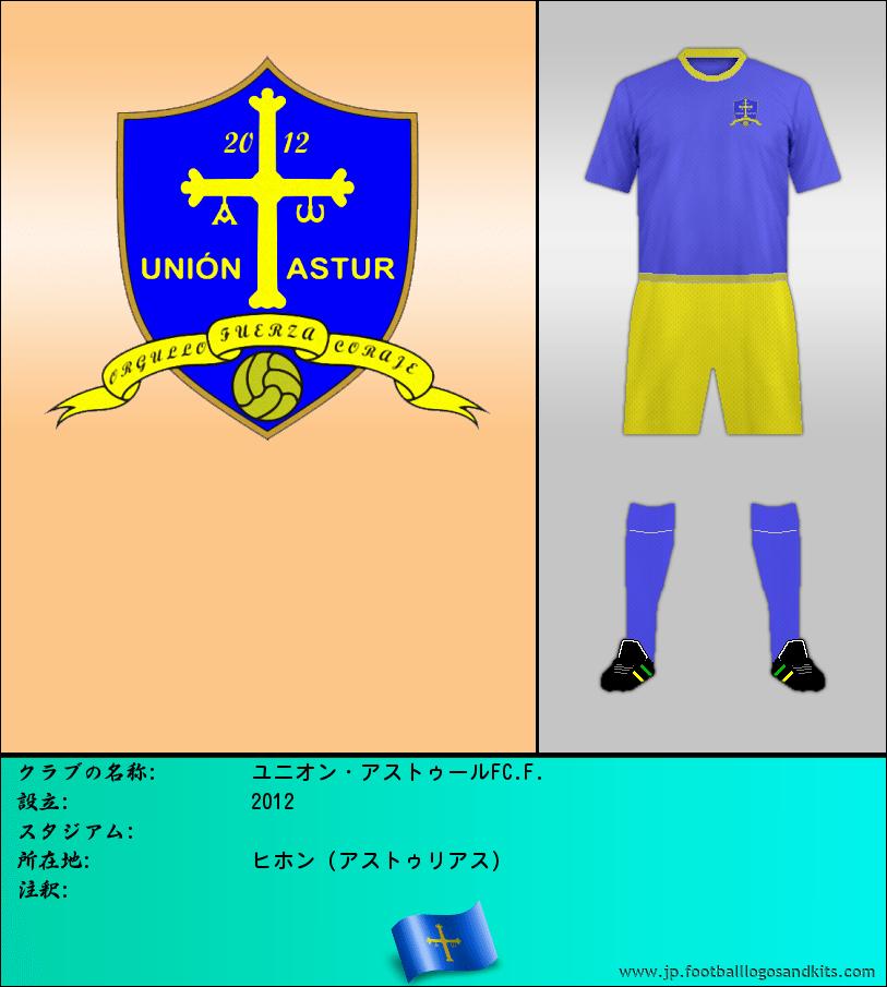のロゴユニオン ASTUR C. F.