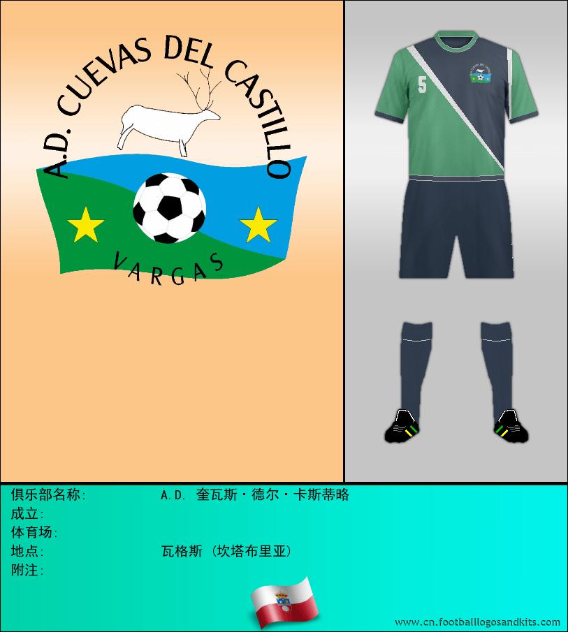 标志A.D. 奎瓦斯·德尔·卡斯蒂略