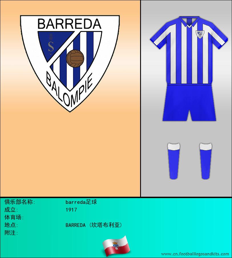 标志barreda足球