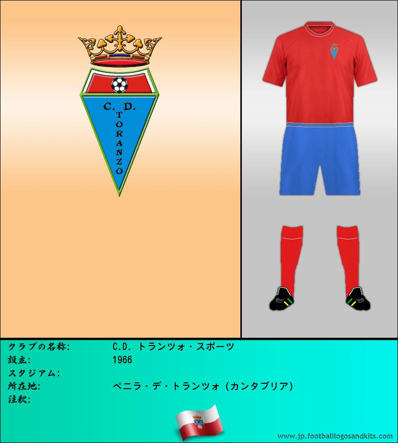 のロゴC.D. TORANZO スポーツ