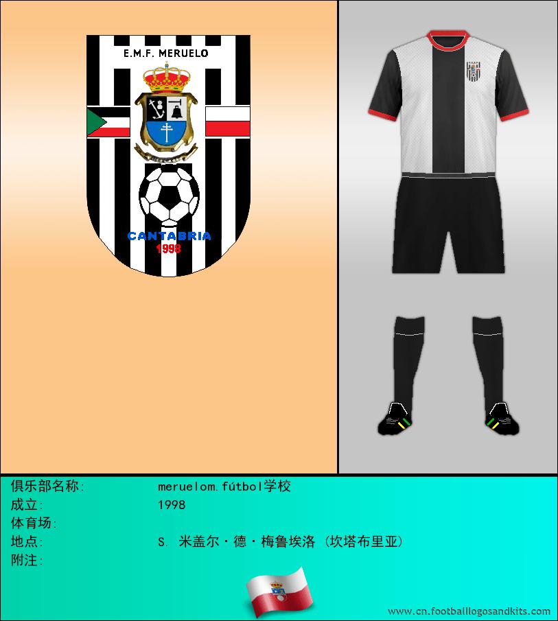 标志meruelom.fútbol学校