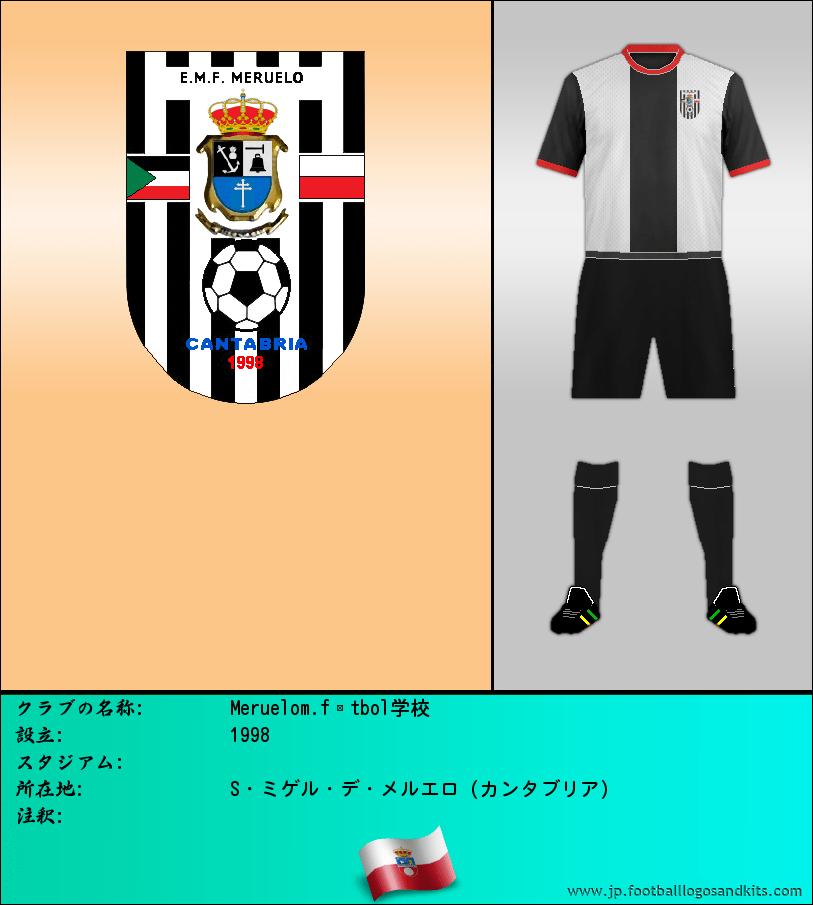 のロゴMeruelom.fútbol学校