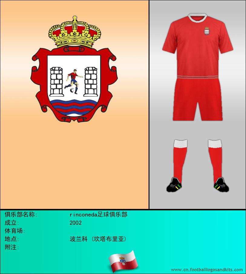 标志rinconeda足球俱乐部