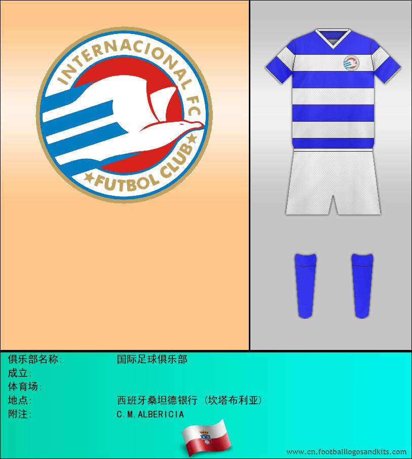 标志国际足球俱乐部