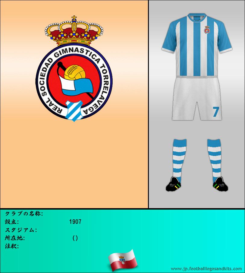 のロゴ王立協会GIMNÁSTICA ・ デ ・ トレラベーガ