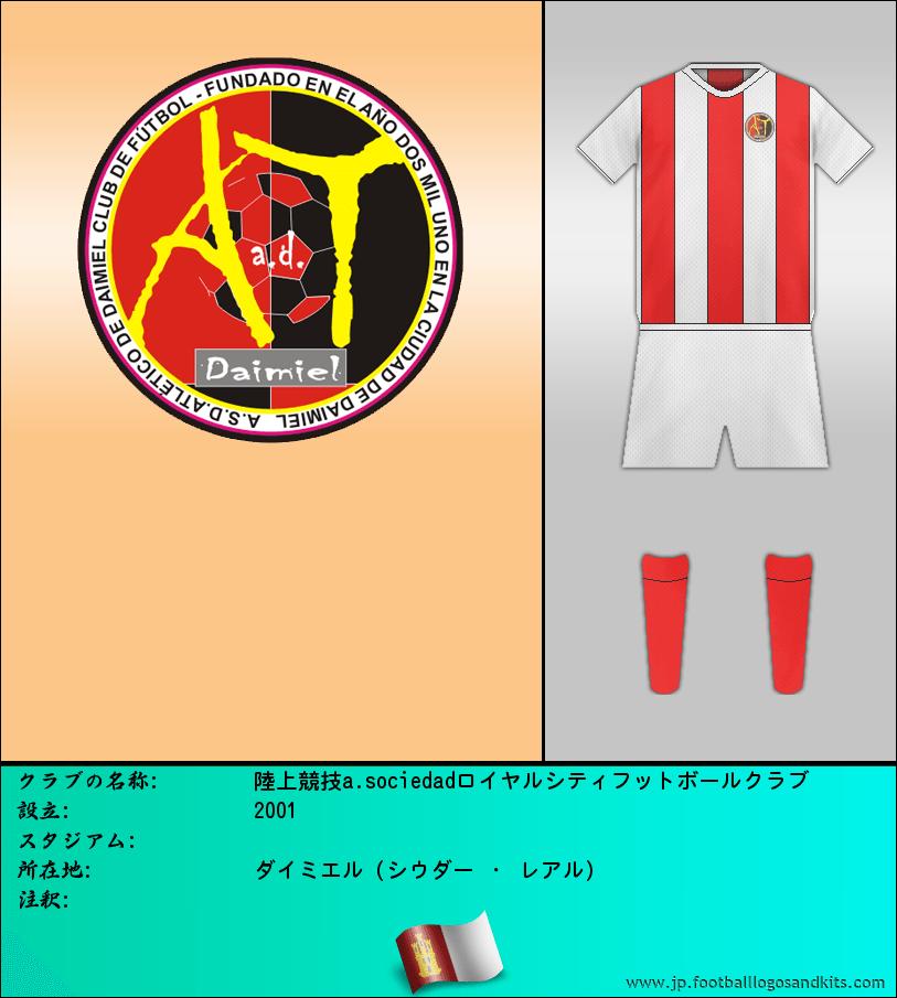 のロゴ陸上競技a.sociedadロイヤルシティフットボールクラブ