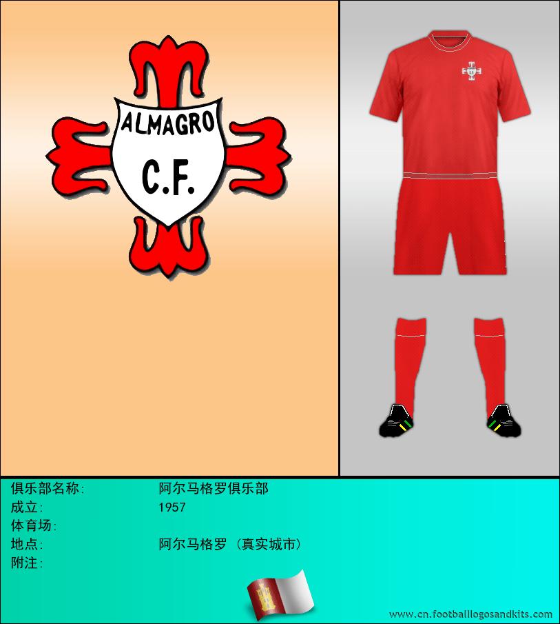 标志阿尔马格罗俱乐部