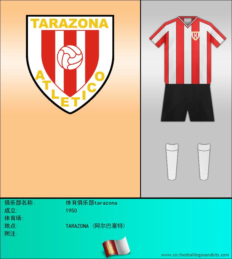 标志体育俱乐部tarazona