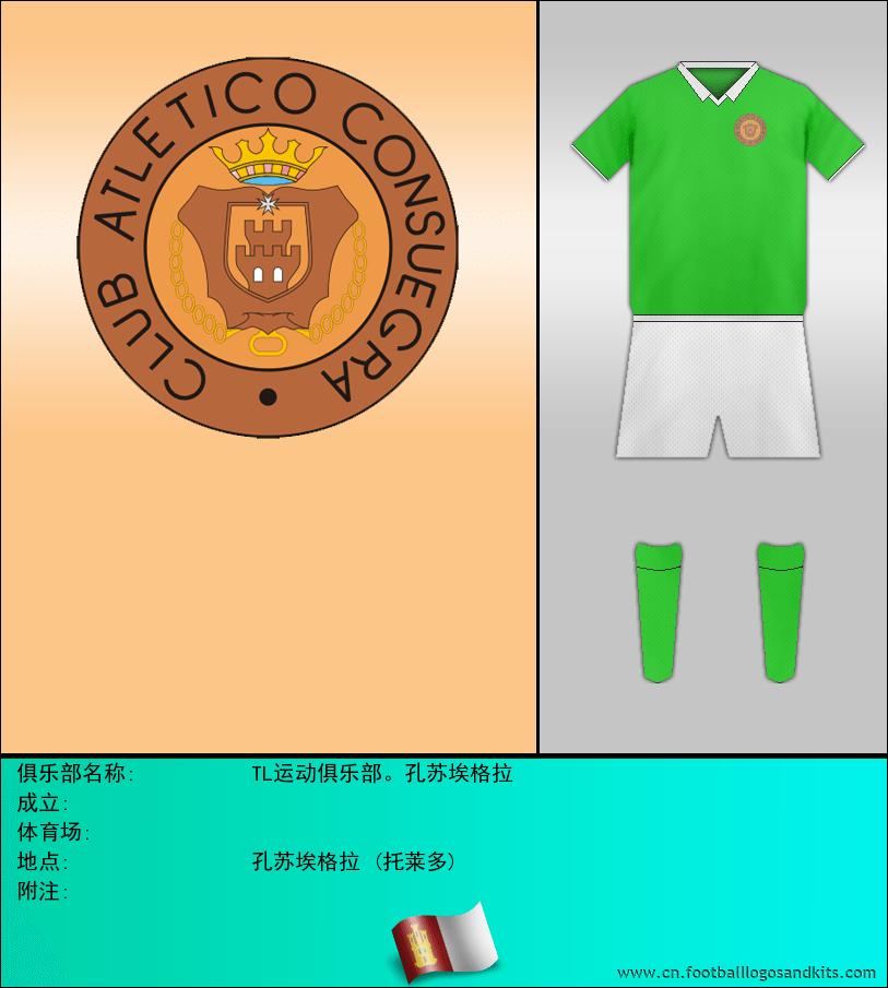 标志TL运动俱乐部。孔苏埃格拉