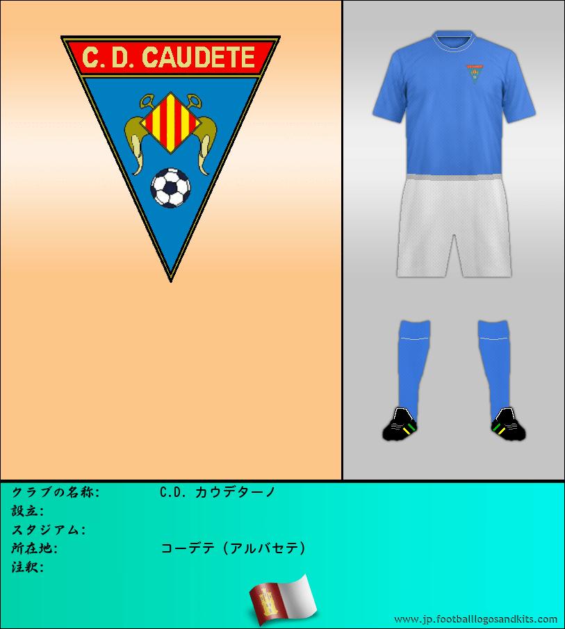 のロゴC.D. CAUDETANO