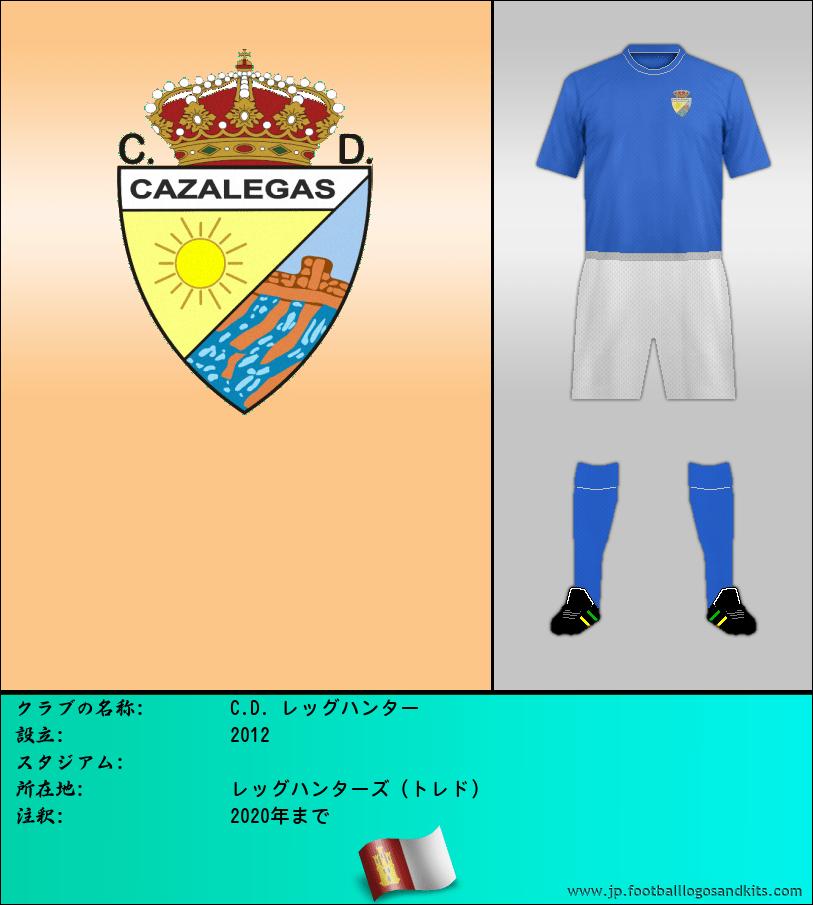 のロゴC.D. CAZALEGAS