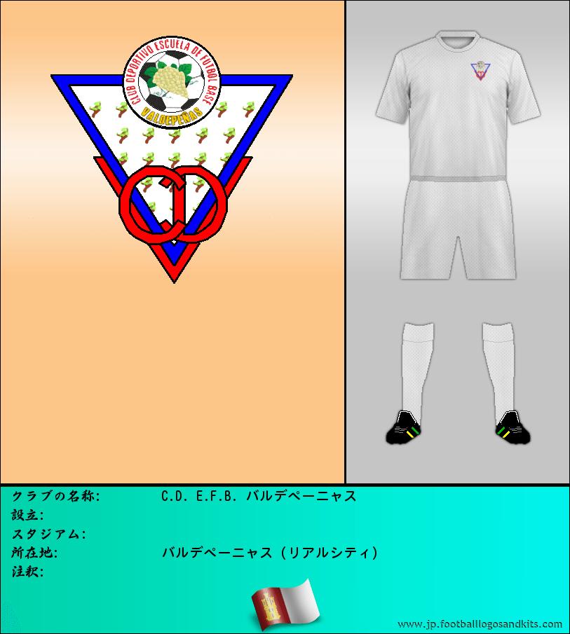 のロゴC.D. E.F.B. グアダラハラ