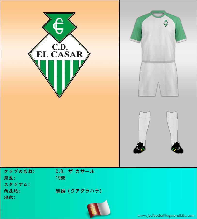 のロゴC.D. ・ デル ・ カサール