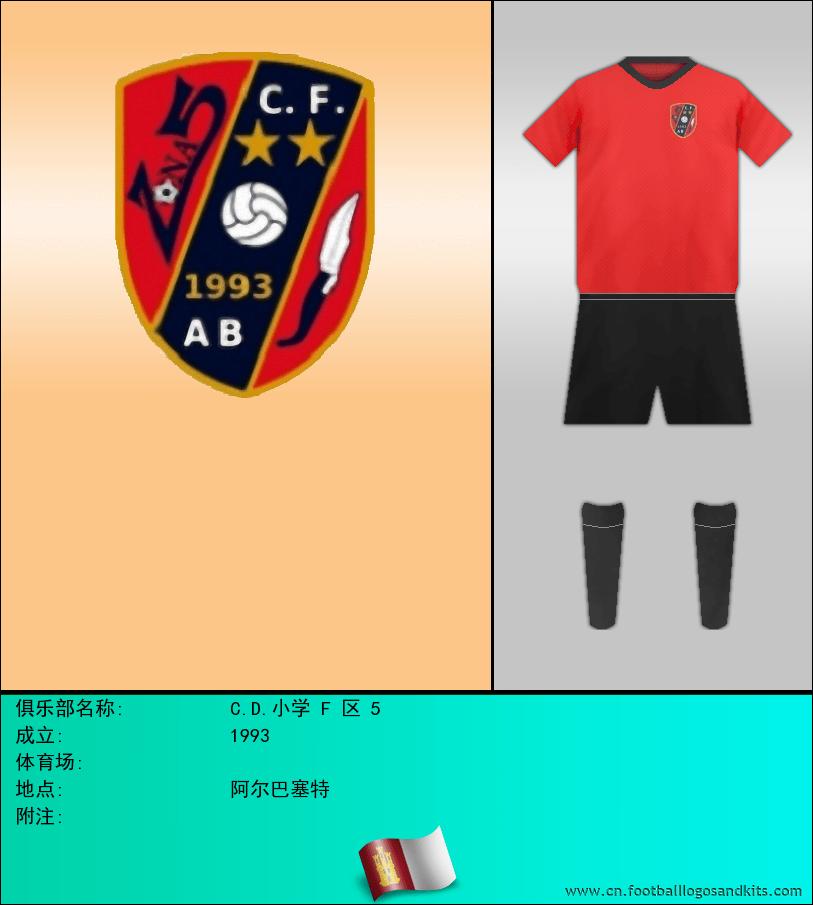 标志C.D.小学 F 区 5