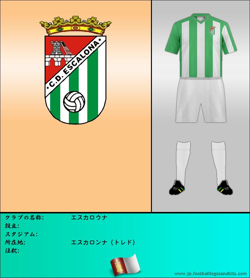 のロゴC.D. ESCALONA