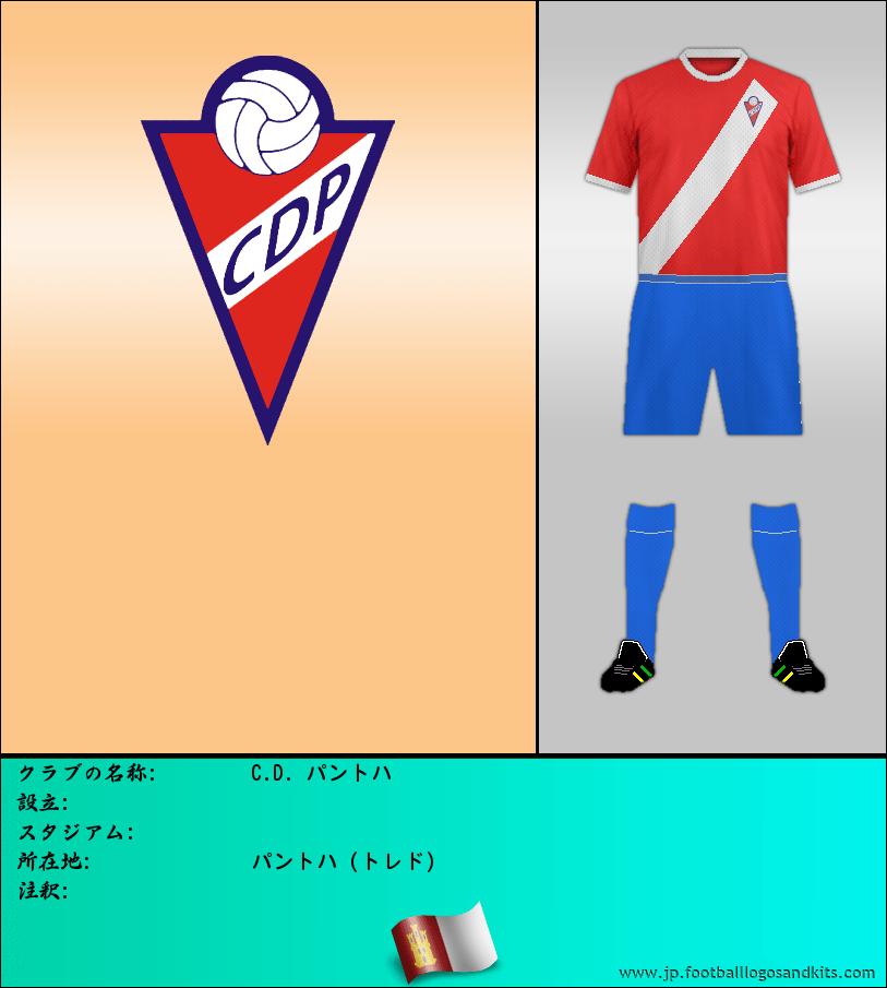 のロゴC.D. パントーハ
