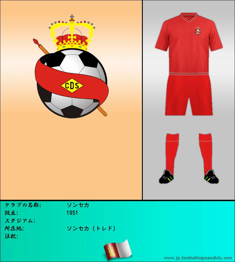 のロゴC.D. ソンセカ