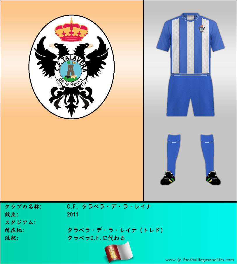 のロゴCF タラベラ ・ デ ・ ラ ・ レイナ
