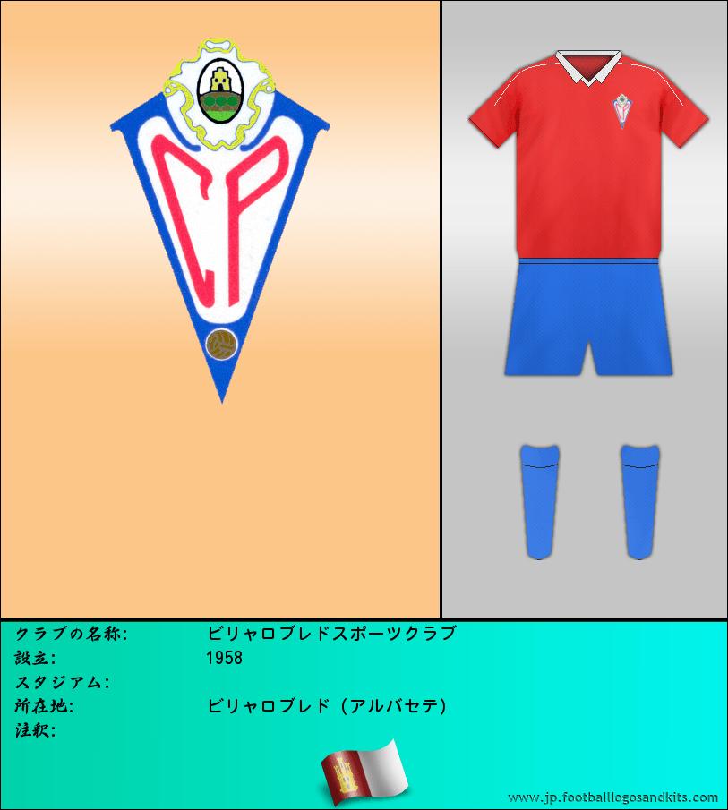 のロゴビリャロブレドスポーツクラブ