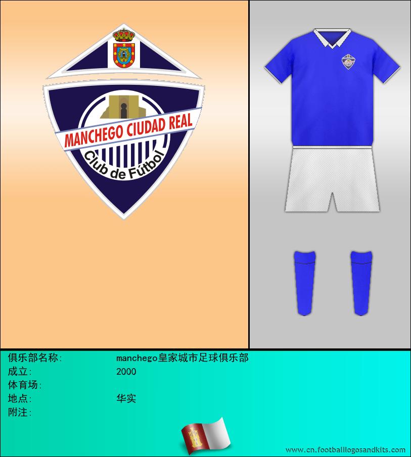 标志manchego皇家城市足球俱乐部