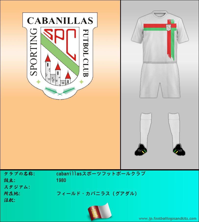 のロゴcabanillasスポーツフットボールクラブ