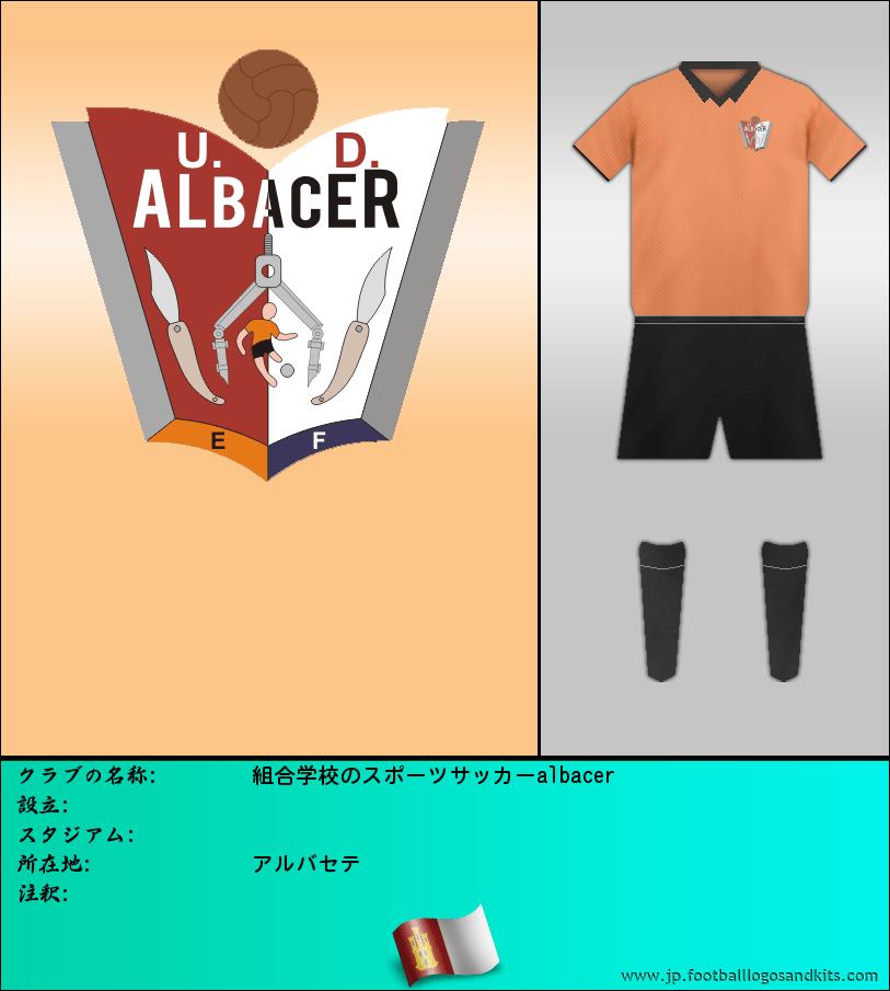 のロゴ組合学校のスポーツサッカーalbacer
