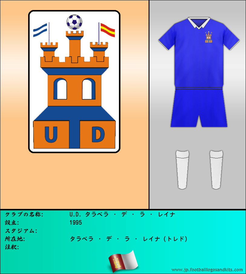 のロゴU.D. タラベラ ・ デ ・ ラ ・ レイナ