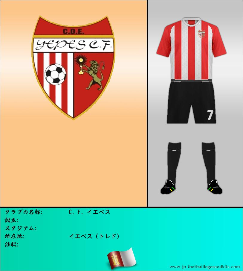 のロゴC. F. イエペス