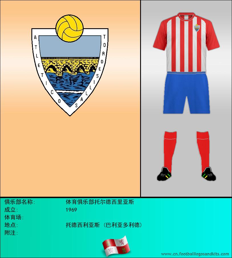 标志体育俱乐部托尔德西里亚斯