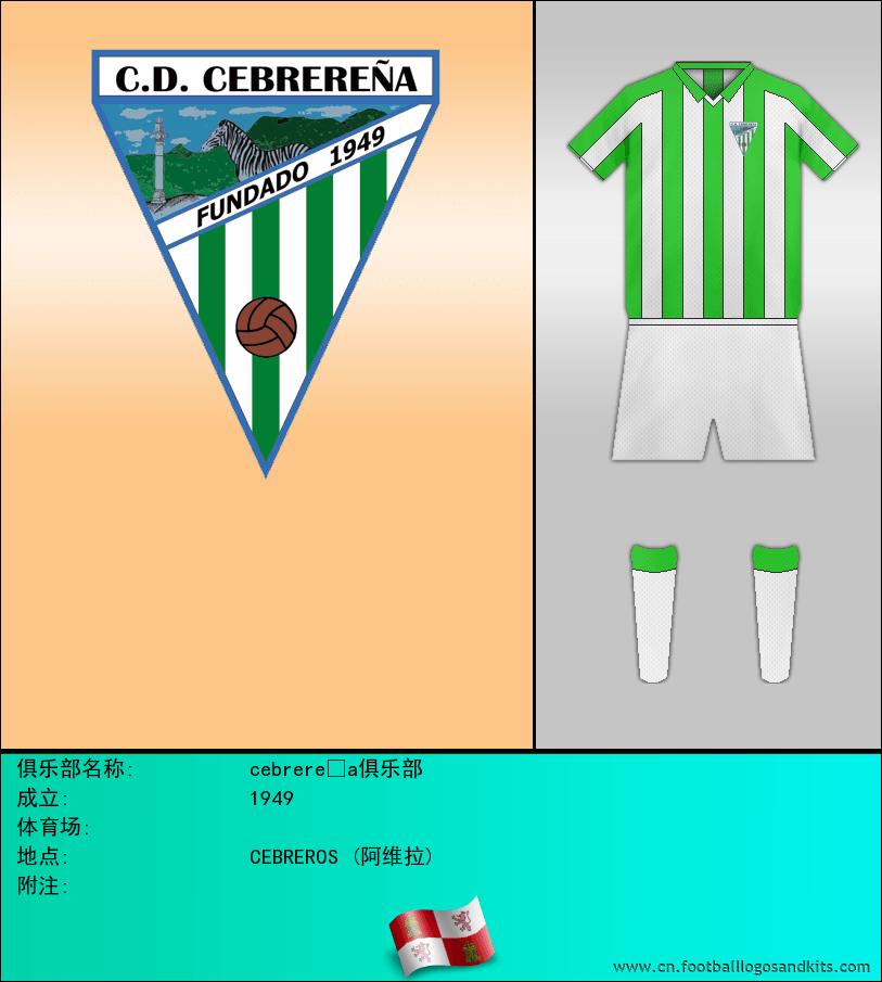 标志cebrereña俱乐部
