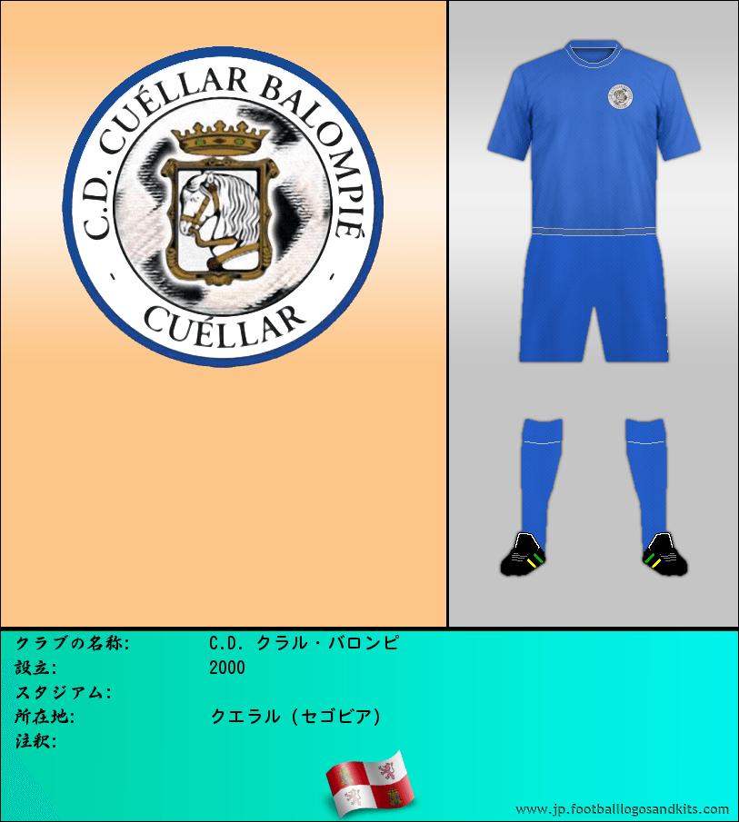 のロゴC.D. クエリャル サッカー