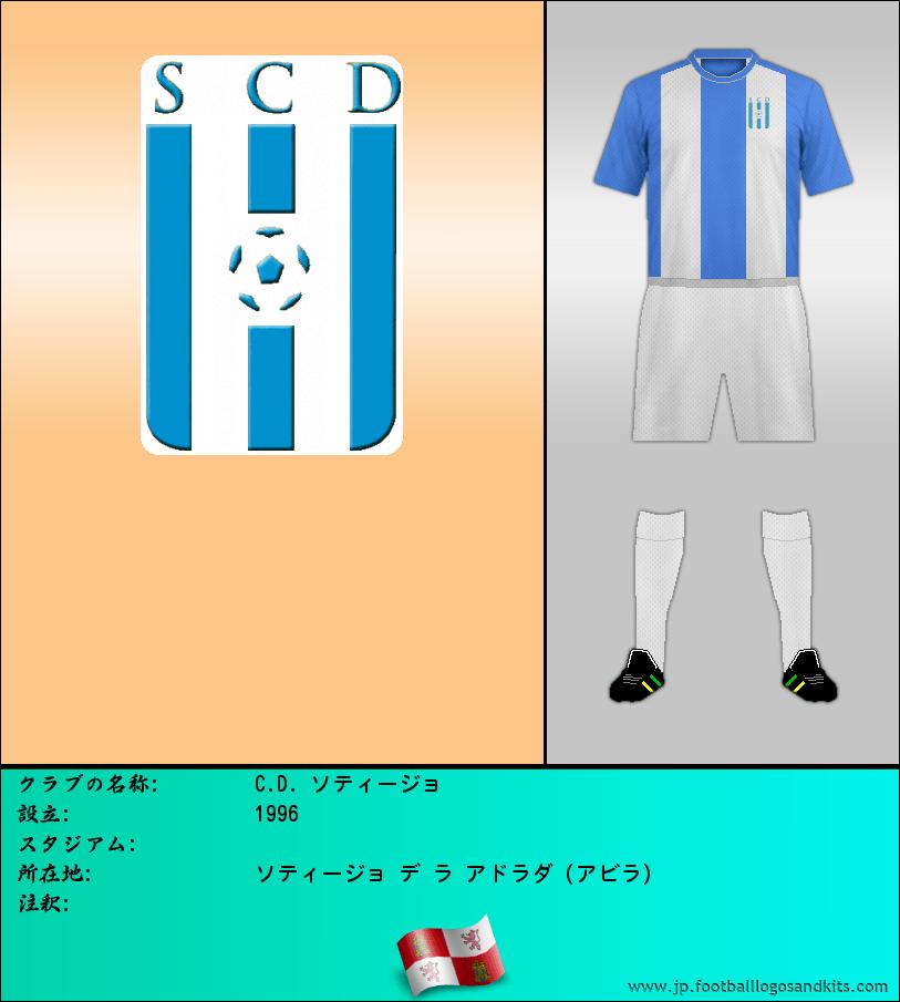 のロゴC.D. SOTILLO
