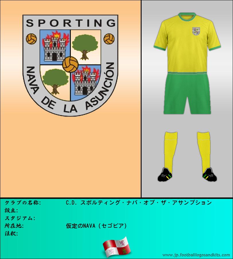 のロゴC.D. スポーツ NAVA デ ラ アスンシオン