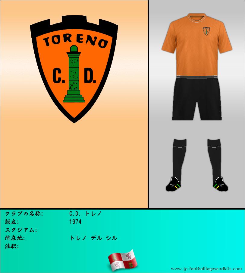 のロゴC.D. トレノ