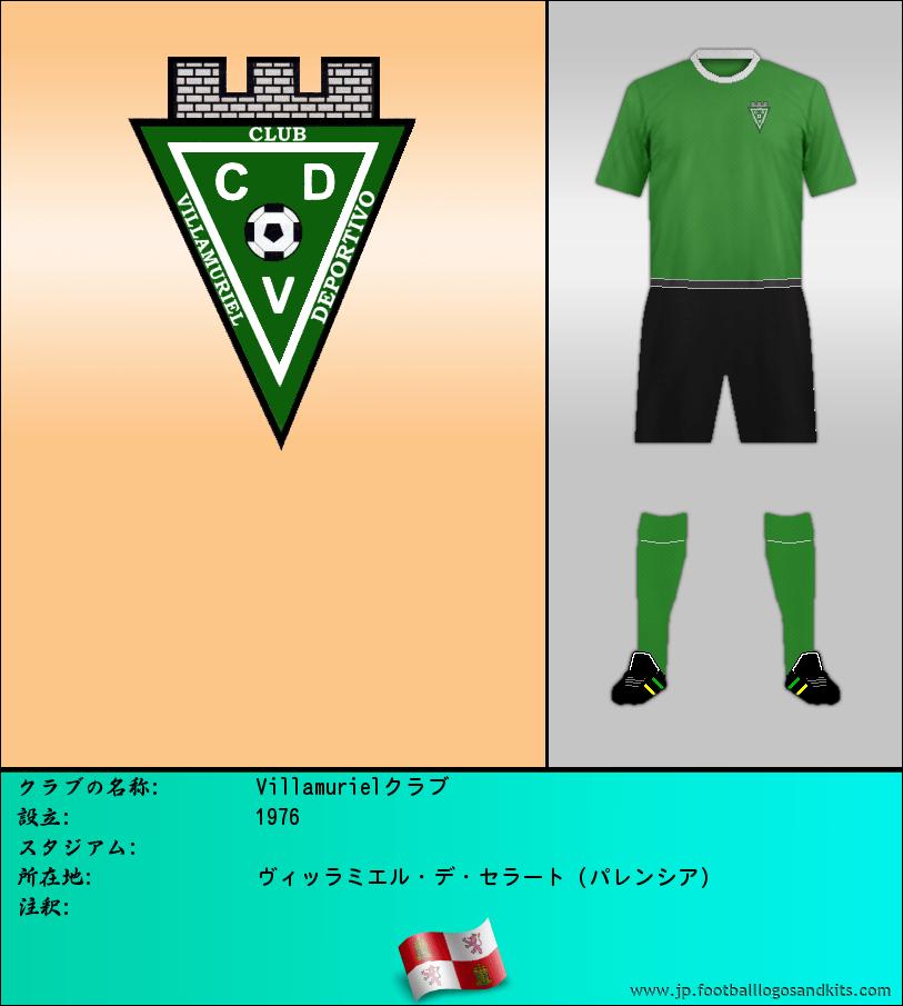 のロゴVillamurielクラブ