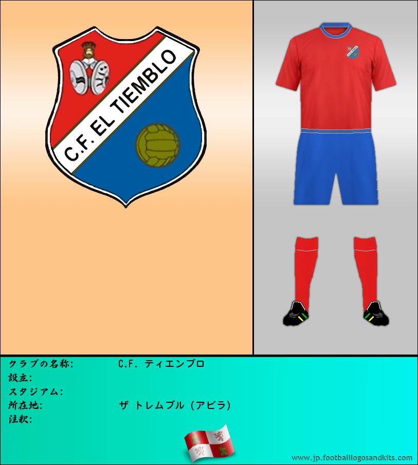 のロゴC. F. エル TIEMBLO
