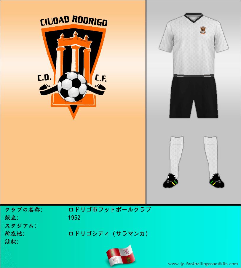 のロゴロドリゴ市フットボールクラブ